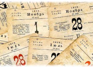 Листки отрывного календаря