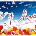 Почему 1 Мая выходной? История возникновения праздника