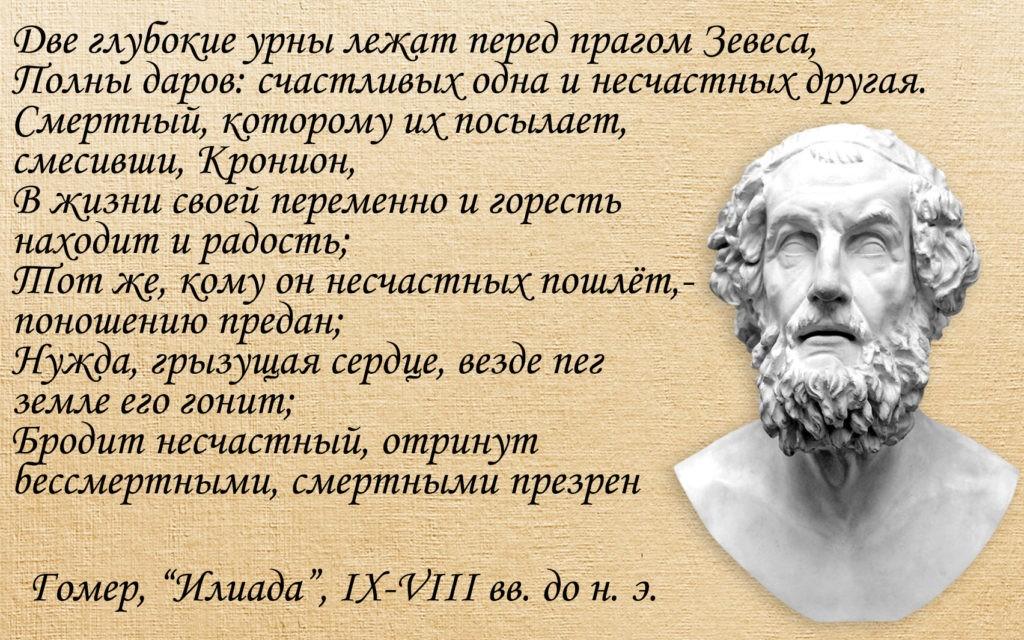 """Отрывок из поэмы """"Илиада"""" древнегреческого поэта Гомера"""