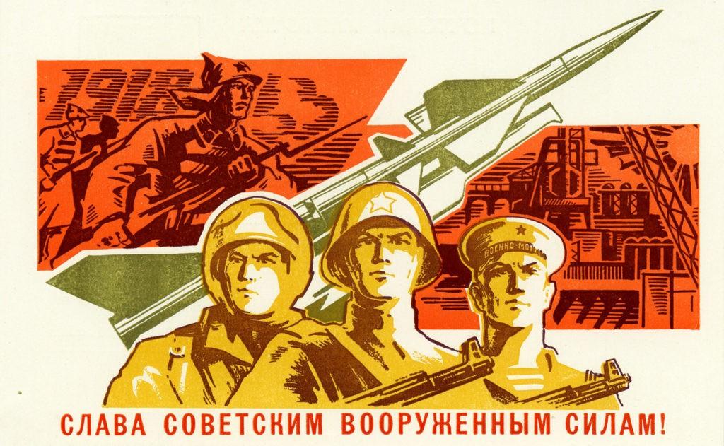Открытка советского образца