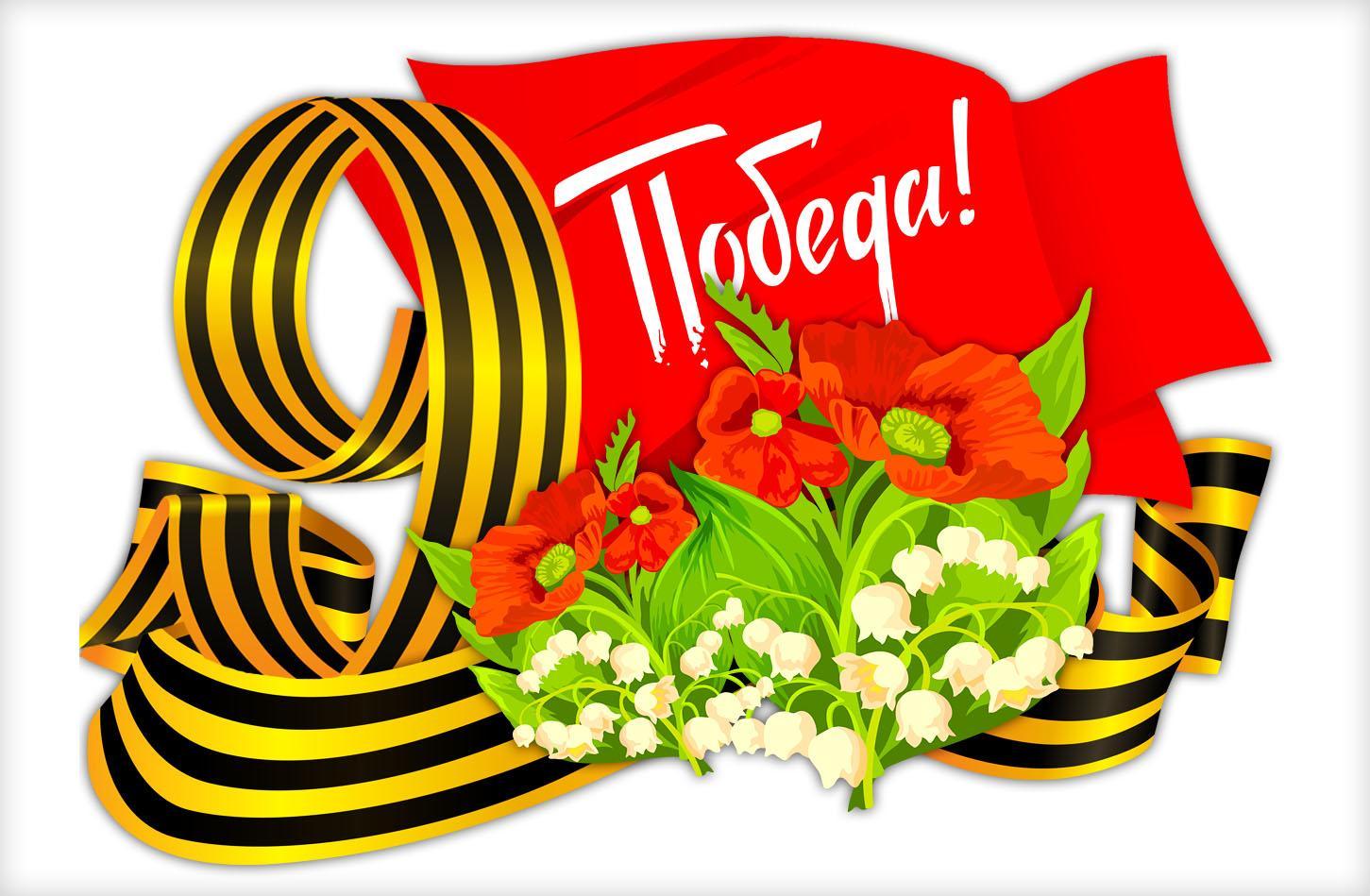 9 мая – День Победы. История праздника, значение, когда появился, где отмечают, традиции, фото и видео