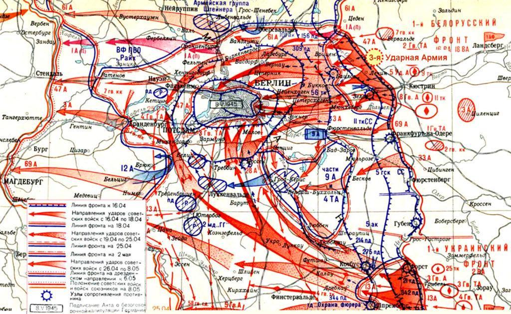 Берлинская наступательная операция, карта