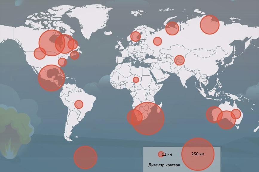 Карта падения метеоритов на Землю