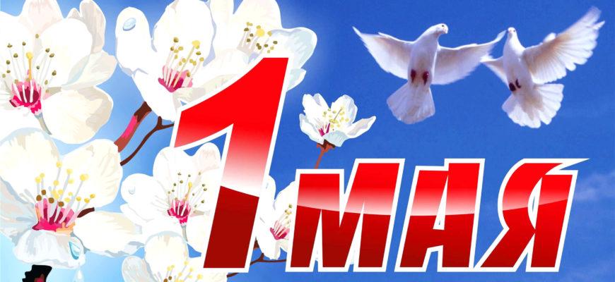 Первое мая – Праздник Весны и Труда. История, значение, когда появился, в каких странах отмечают, традиции, фото и видео