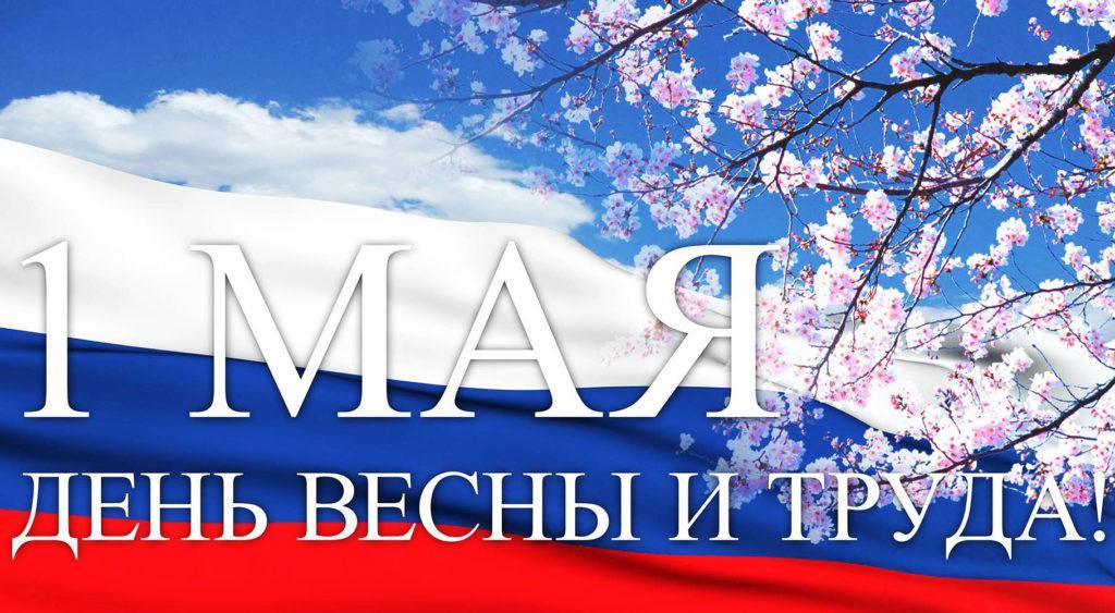 В 1992 году праздник был переименован в «Праздник весны и труда»