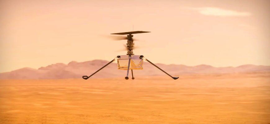 Вертолет Ingenuity совершил первый полет на Марсе