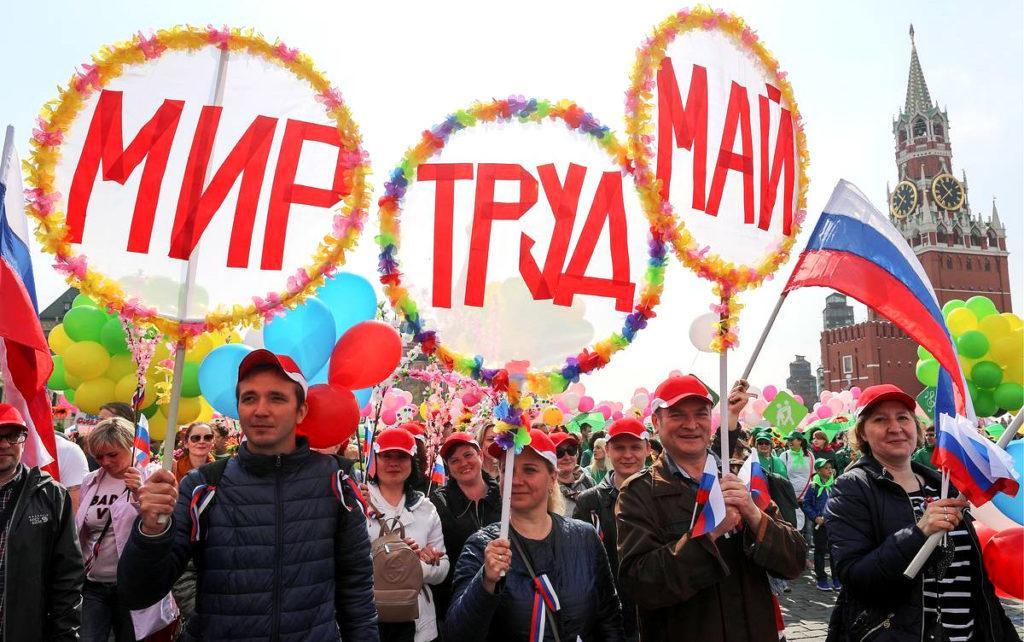 """Современная демонстрация 1 мая под традиционными лозунгами: """"Мир! Труд! Май!"""""""