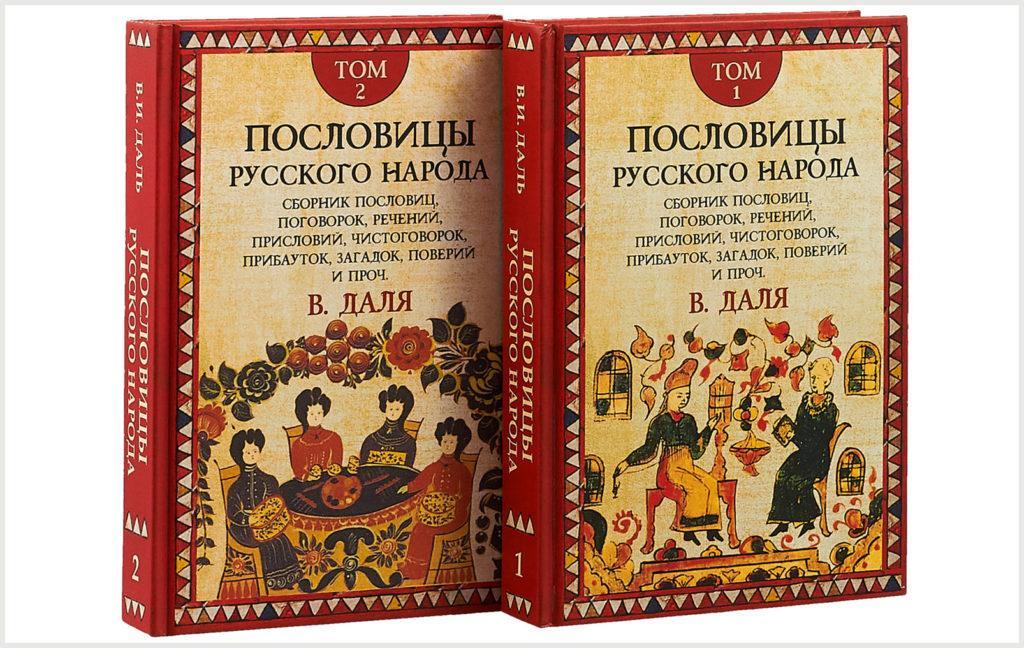 Сборник пословиц, поговорок и других высказываний в двух томах (В. И. Даль)