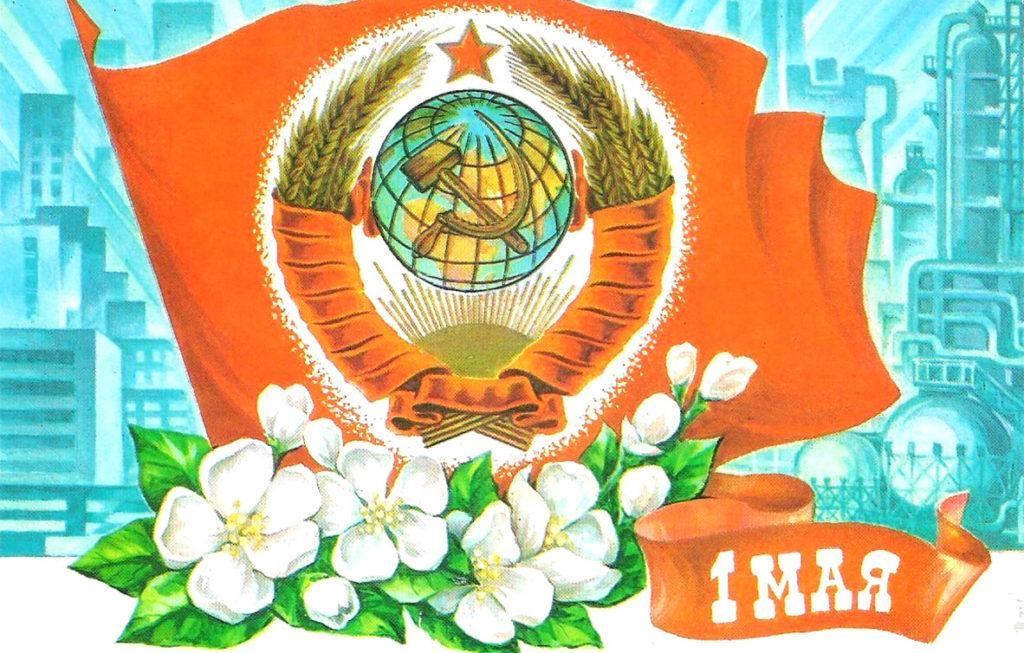 Открытка советского образца, посвященная Первому мая