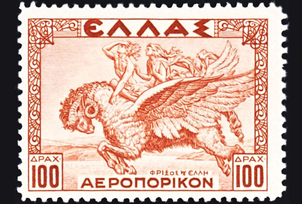 Фрикс и Гелла на крылатом баране, греческая марка