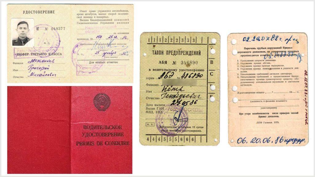 Удостоверение шофера 1955 г. (слева вверху), обложка удостоверения 1985 г. и талон предупреждений