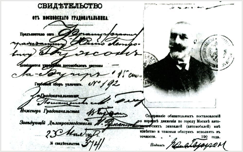 Права 1908 г. на имя Юлия Гужона. Были привязаны только к одному его авто – «Ла-Буир». На второй автомобиль требовались другие права