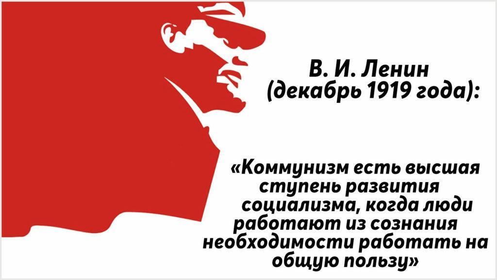 Определение коммунизма В. Лениным
