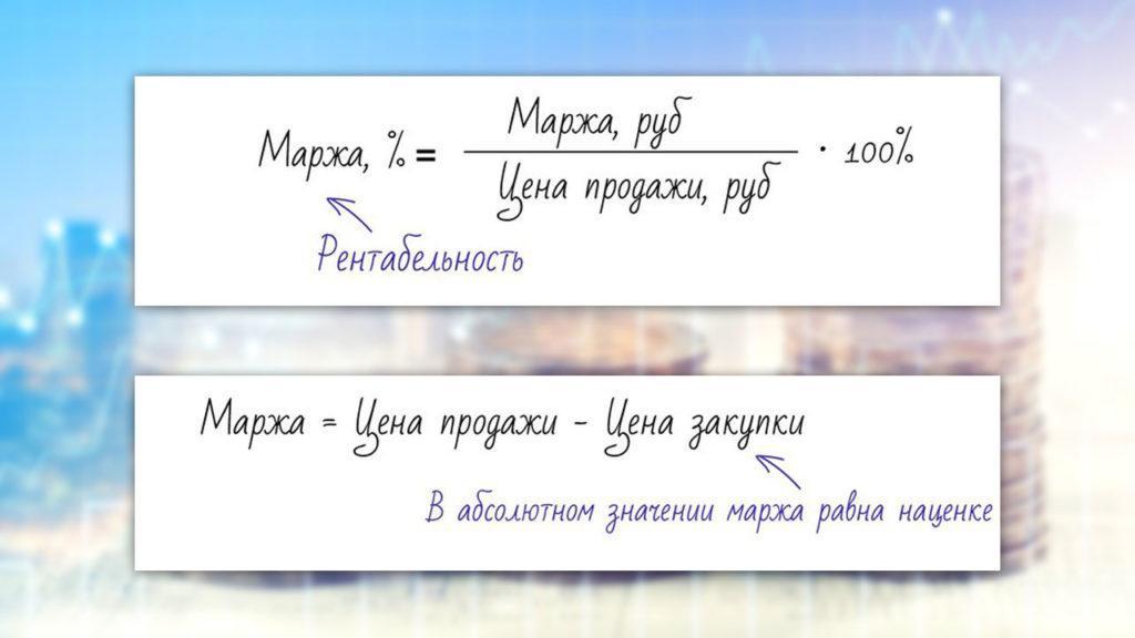 Формула для расчета маржи
