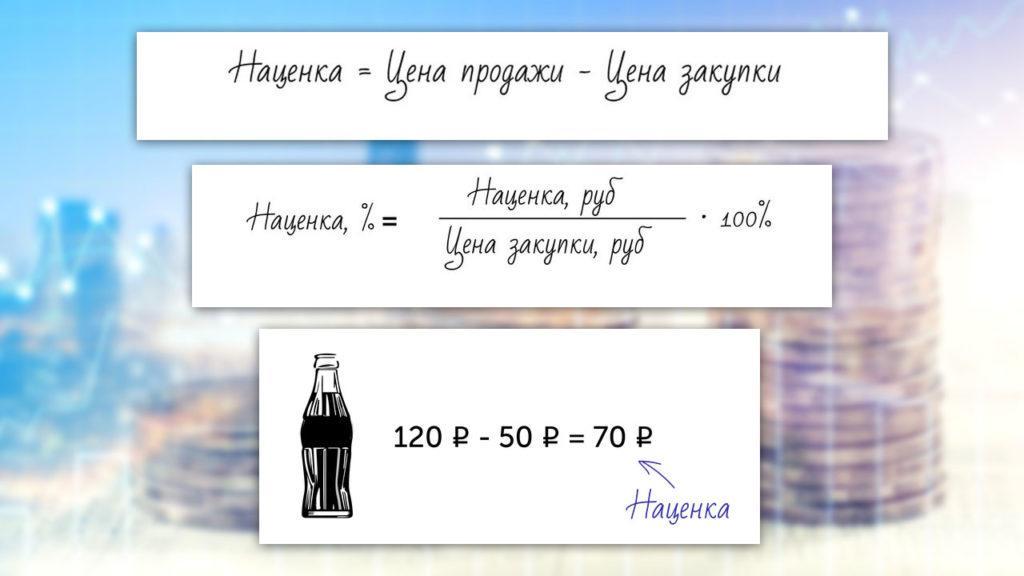Формула для расчета наценки