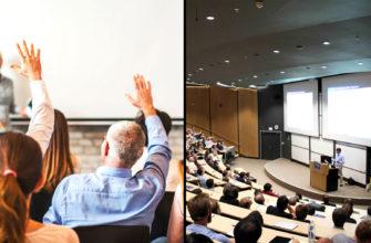 Чем отличается семинар от конференции?