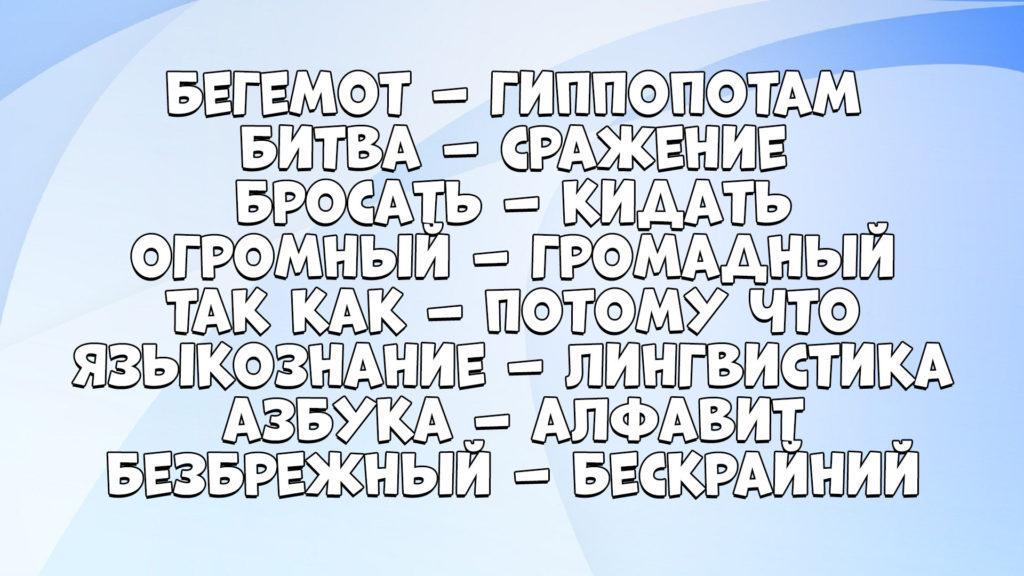 Примеры дублетов