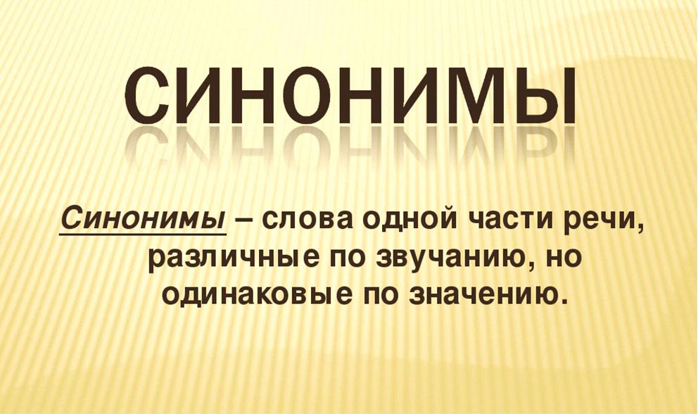 Определение синонимов