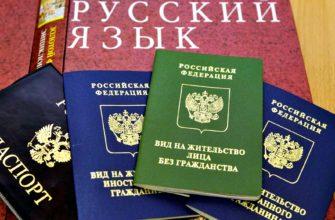 Чем вид на жительство отличается от гражданства?