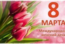 Почему 8 марта Международный женский день?