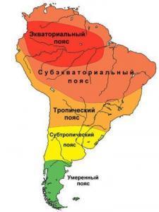 Климатические зоны Южной Америки