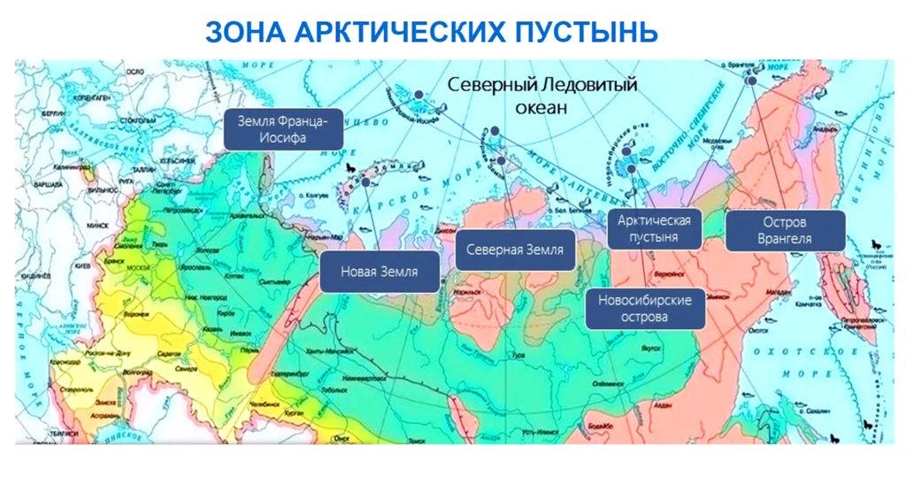 Арктическая пустыня на карте