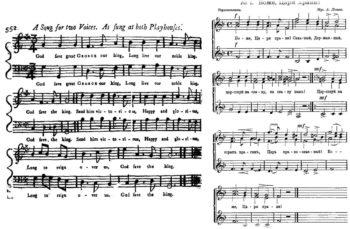 Британский гимн и «Боже! Царя храни!»