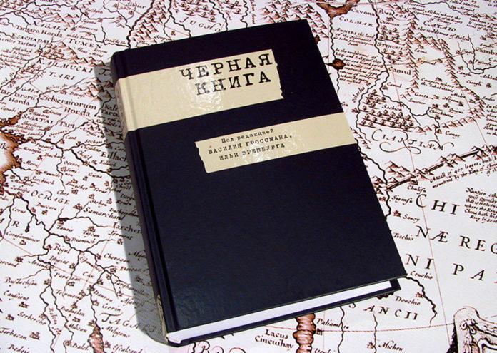 Черная книга – что такое, список и описание животных, причины исчезновения, фото и видео