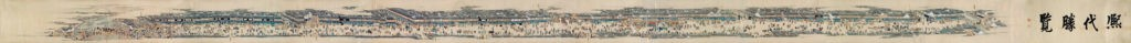 Кидай Шоран , 1805. Сцены периода Эдо, происходящие вдоль главной улицы Нихонбаши.