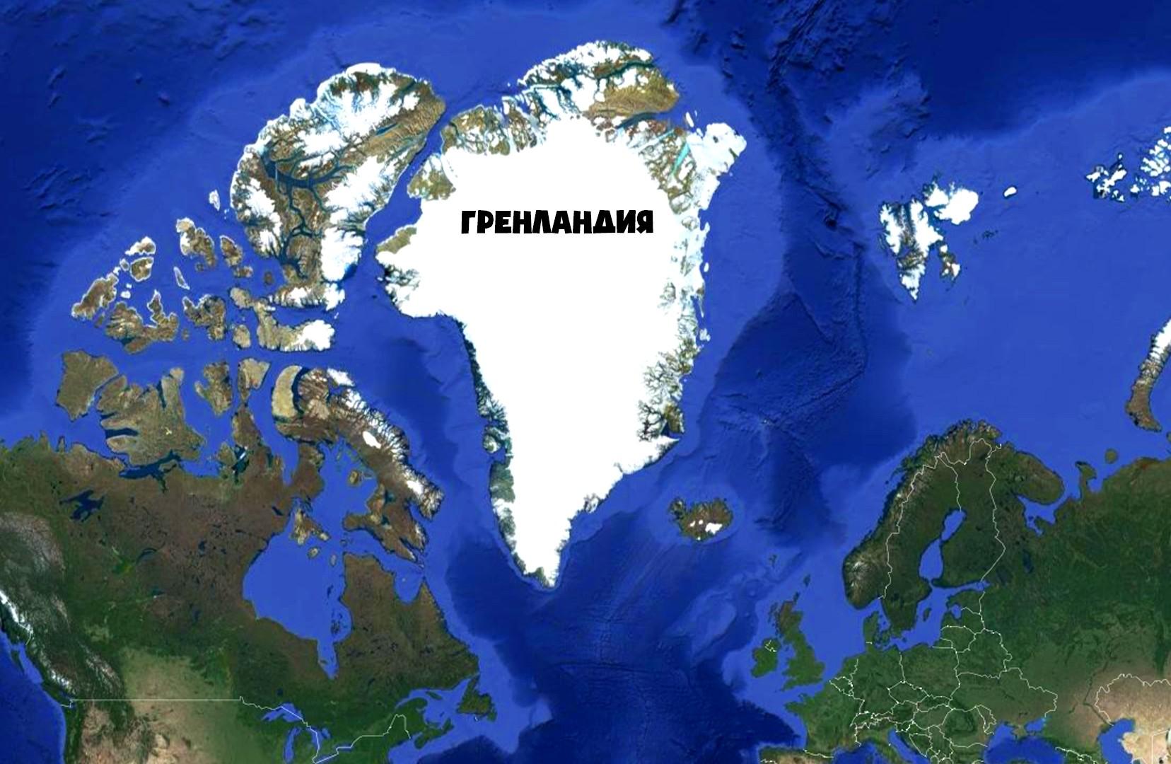 Почему Гренландия остров?