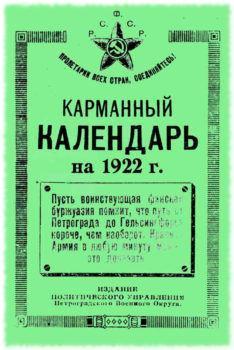 Раннесоветский карманный календарь