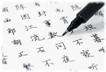 Китайский язык