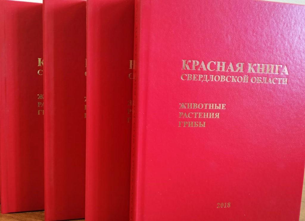 Обновленные Красные книги областей