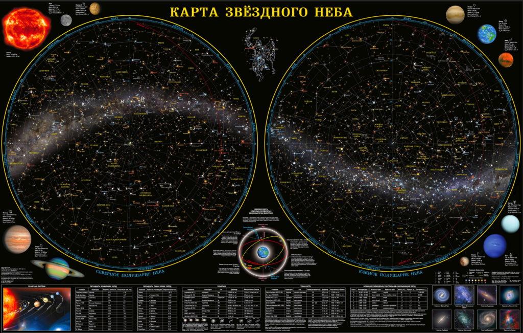 Карта звездного неба с наименованиями звезд (нажать для увеличения)