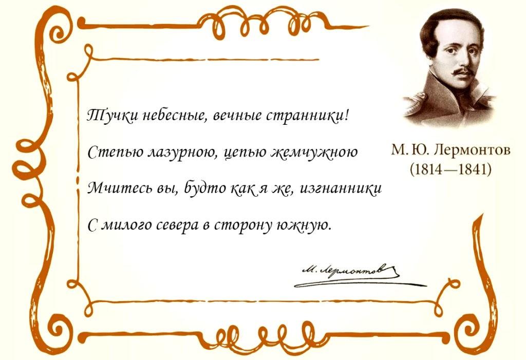 """Отрывок из стихотворения Лермонтова """"Тучи"""""""