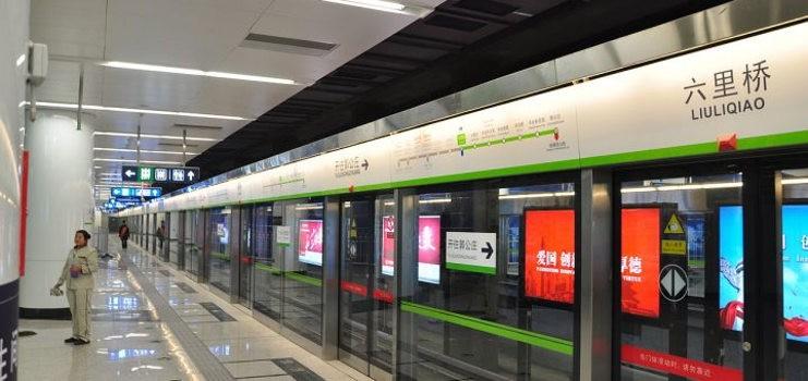 Пекинское метро