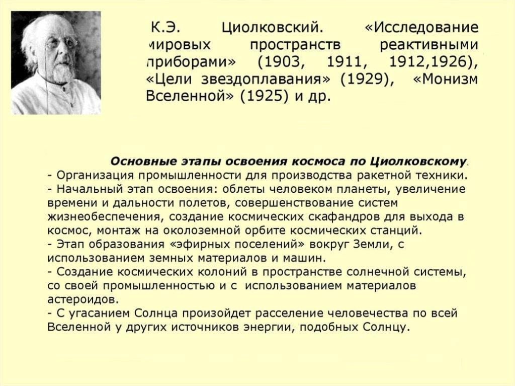 Циолковский К.Э. Основные этапы освоения космоса