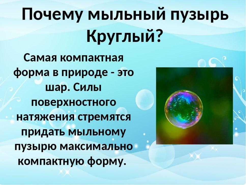 Почему мыльный пузырь круглый