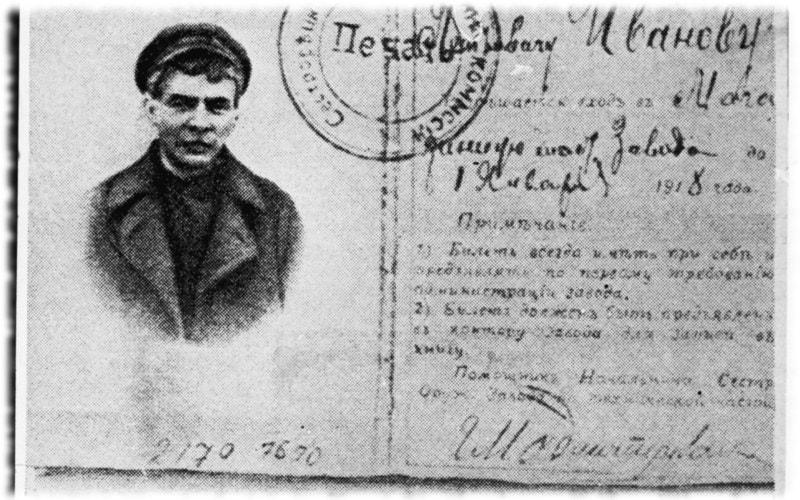 Поддельный паспорт Ленина