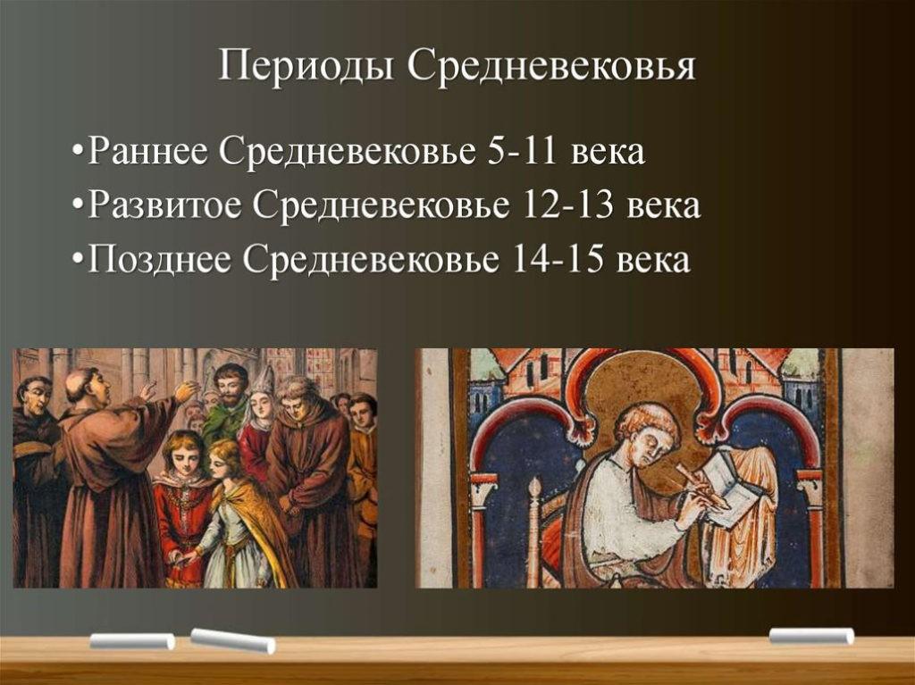 Периоды Средневековья