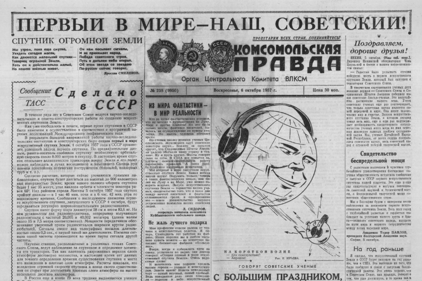 """Страница """"Комсомольской Правды"""", где рассказывается о запуске спутника"""