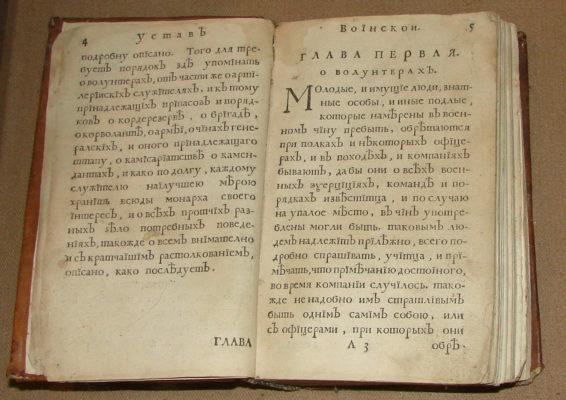 Воинский устав Петра I, 1716 года