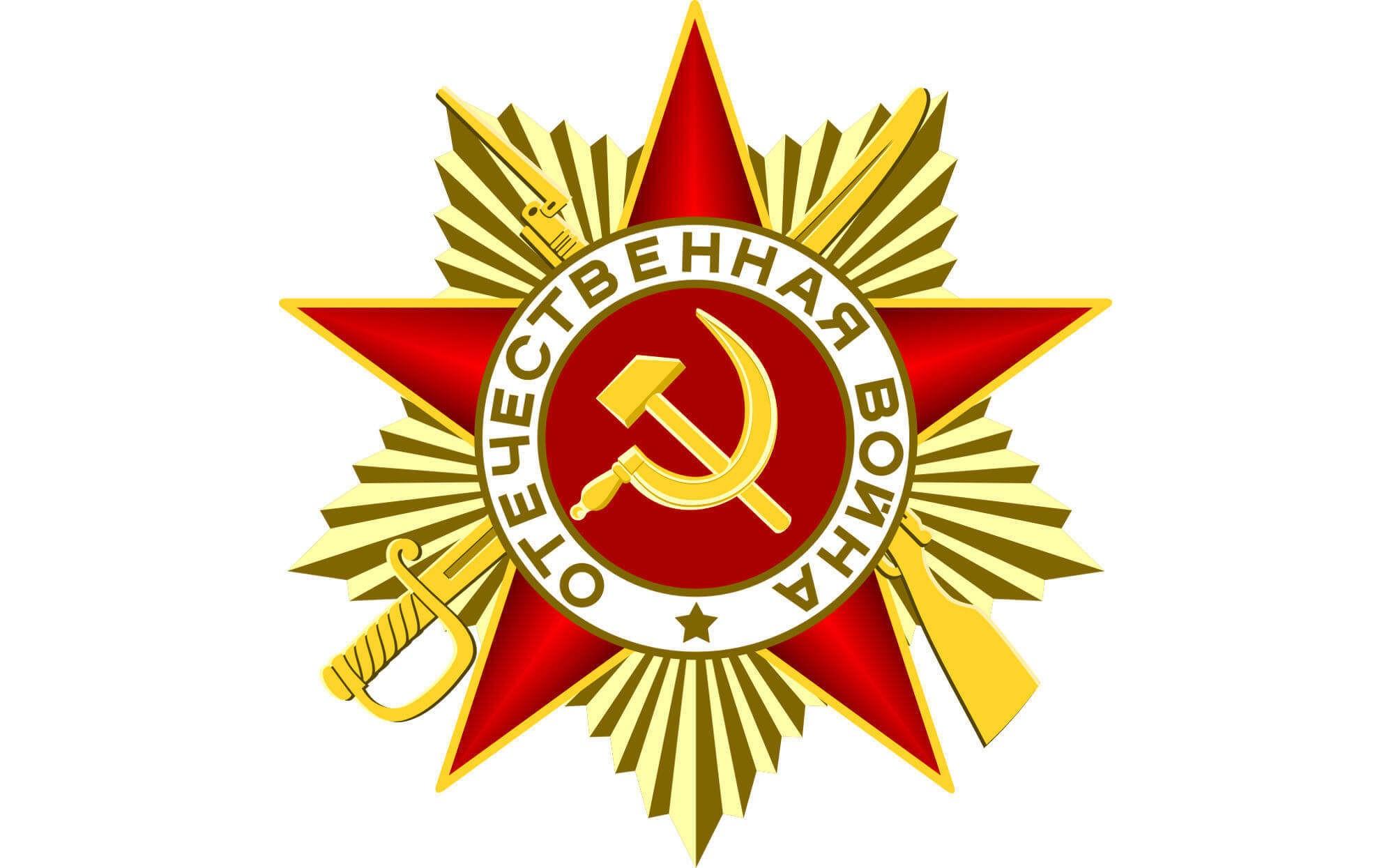 Почему война называется Отечественной?