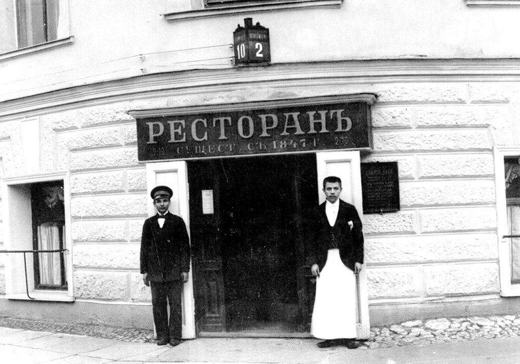 Швейцар (слева) и официант у дверей ресторана (Санкт-Петербург, XX век)