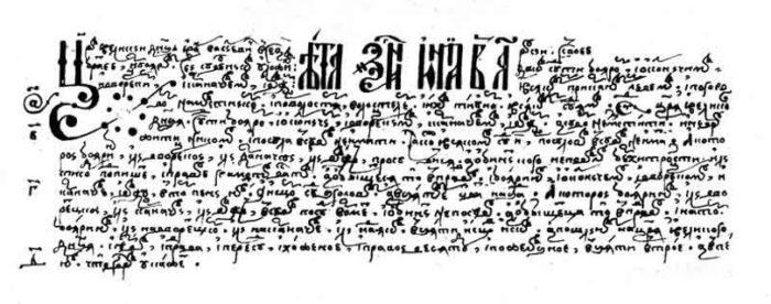 Заглавный лист Судебника Ивана IV (1550 г.) с похожей на @ буквоцифрой «аз—один» (верхний символ в левом столбце)